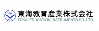 東海教育産業株式会社